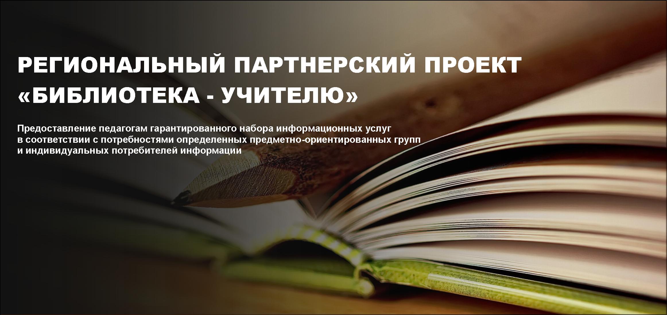 Библиотека - учителю