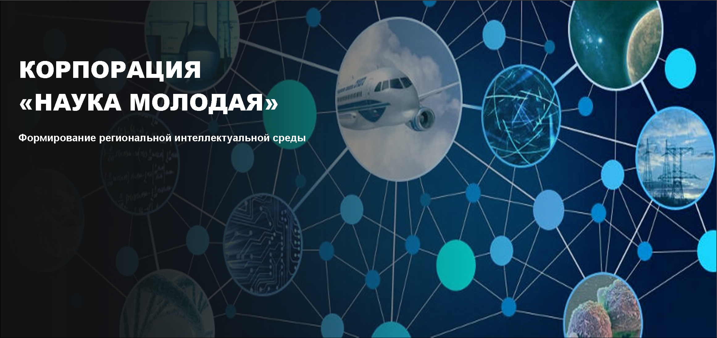 "Корпорация ""Наука молодая"""