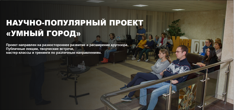 """Научно - популярный проект """"Умный город"""""""