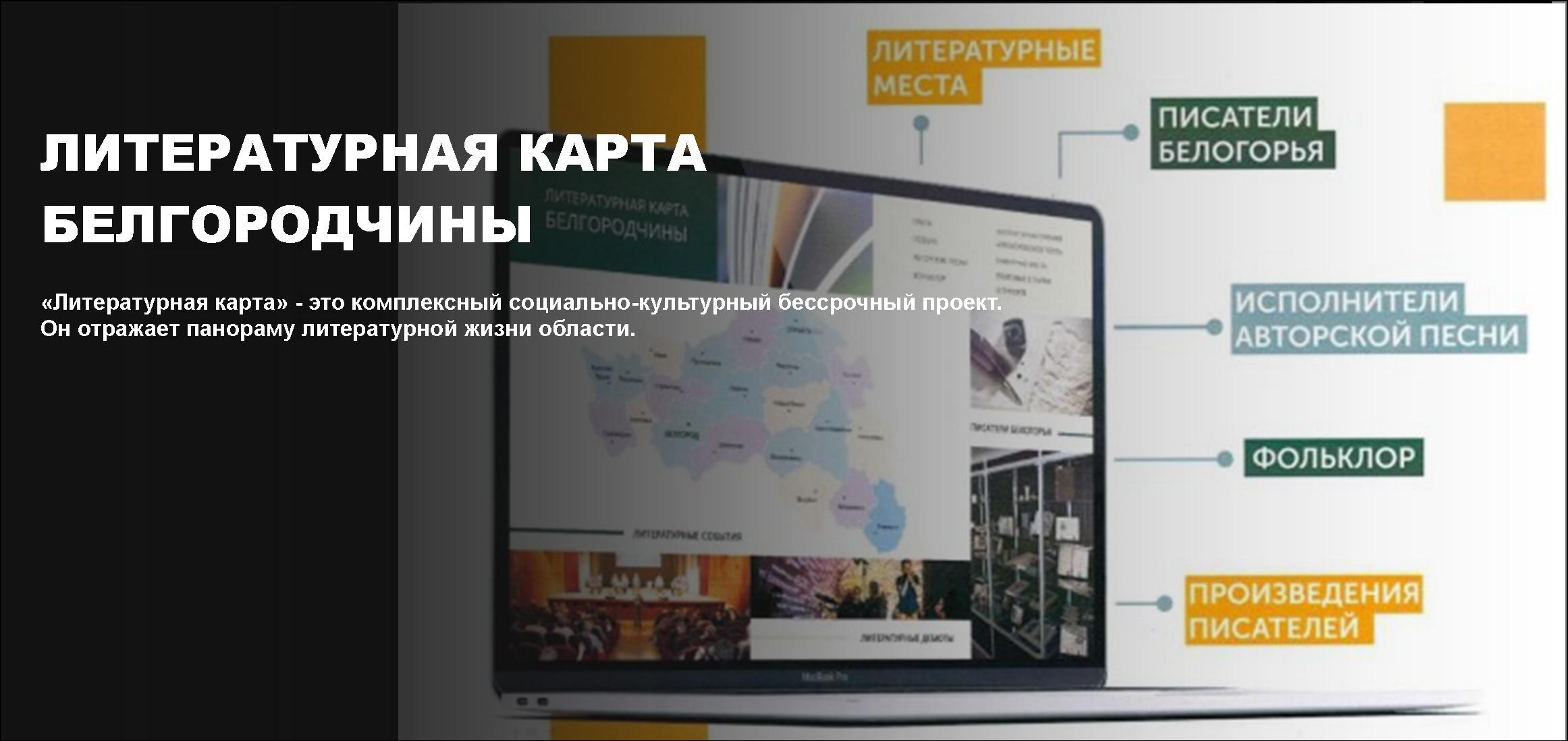Литературная карта Белгородчины